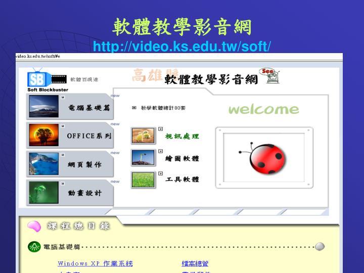 軟體教學影音網