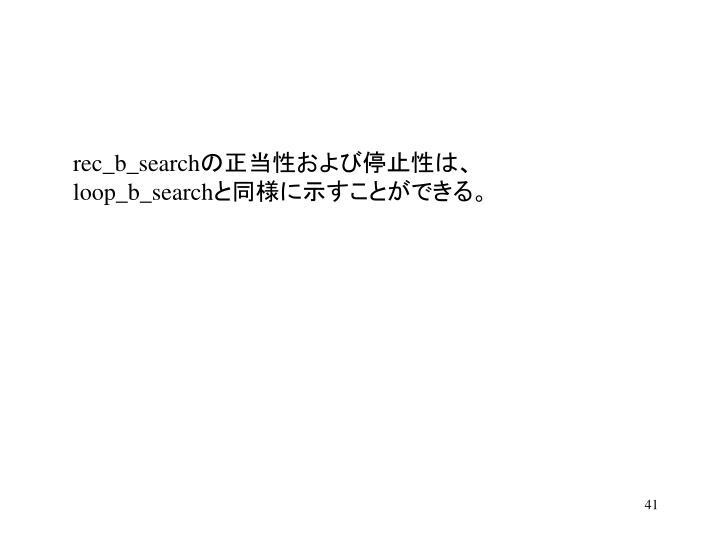 rec_b_search