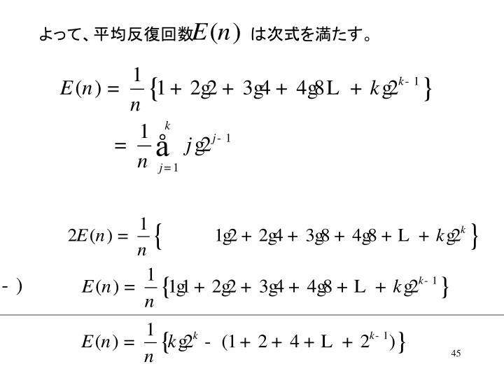 よって、平均反復回数     は次式を満たす。