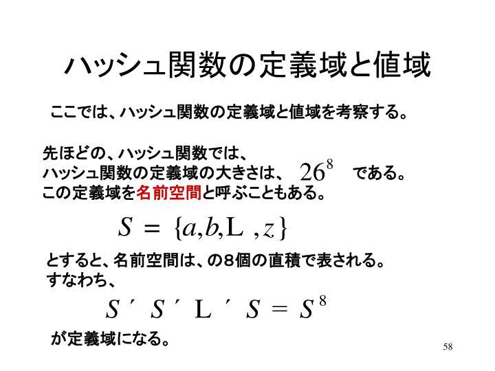 ハッシュ関数の定義域と値域