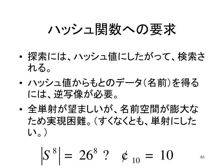 ハッシュ関数への要求