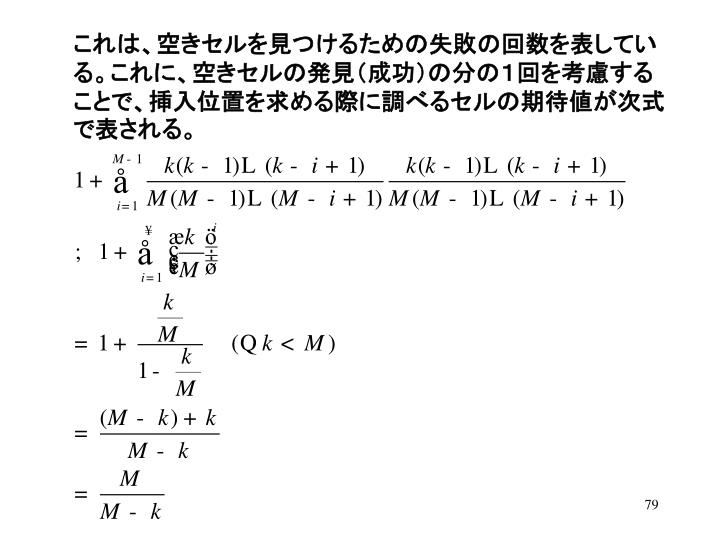 これは、空きセルを見つけるための失敗の回数を表している。これに、空きセルの発見(成功)の分の1回を考慮することで、挿入位置を求める際に調べるセルの期待値が次式で表される。