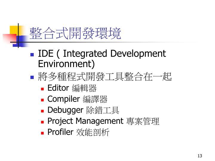 整合式開發環境