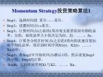 momentum strategy 1
