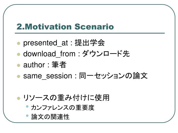 2.Motivation Scenario