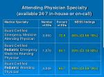 attending physician specialty available 24 7 in house or on call