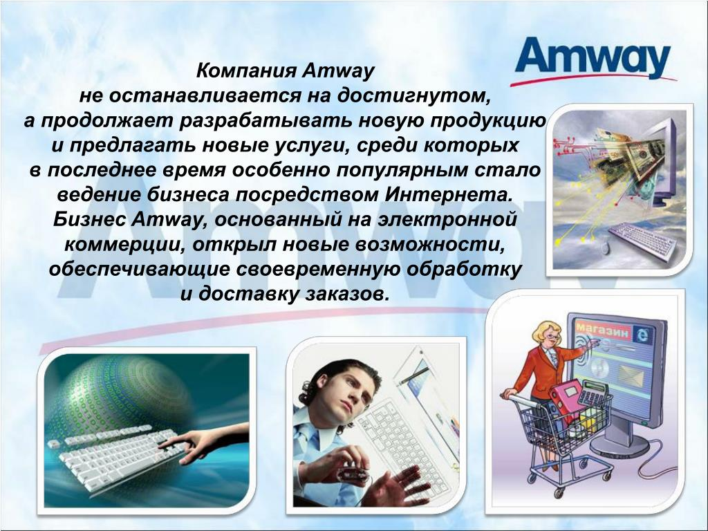 Последние новости амвей