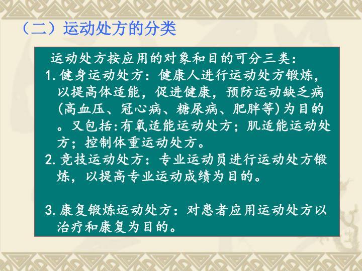 (二)运动处方的分类