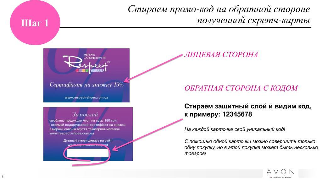 2522e6b546b PPT - Стираем промо-код на обратной стороне полученной скретч-карты  PowerPoint Presentation - ID 4285968