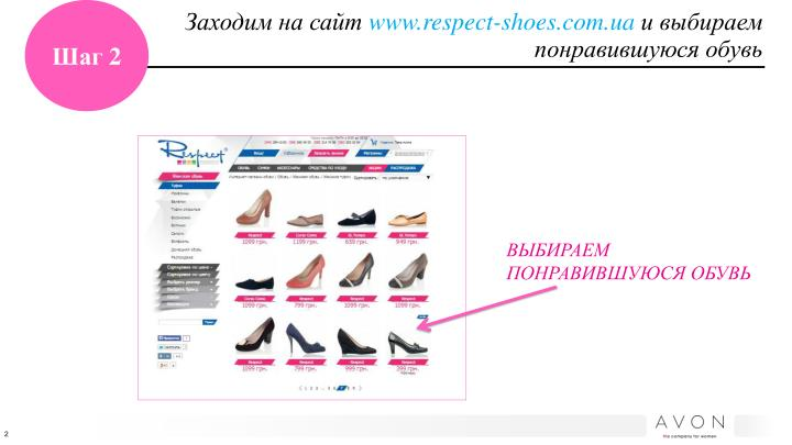 Www respect shoes com ua