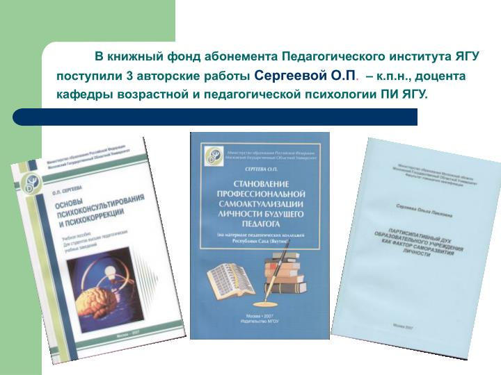 В книжный фонд абонемента Педагогического института ЯГУ