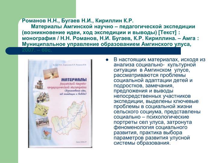 Романов Н.Н., Бугаев Н.И., Кириллин К.Р.