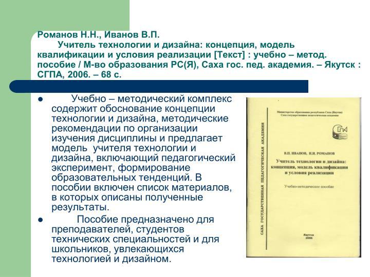 Романов Н.Н., Иванов В.П.
