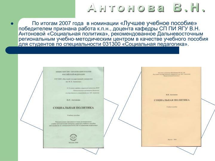 Антонова В.Н.