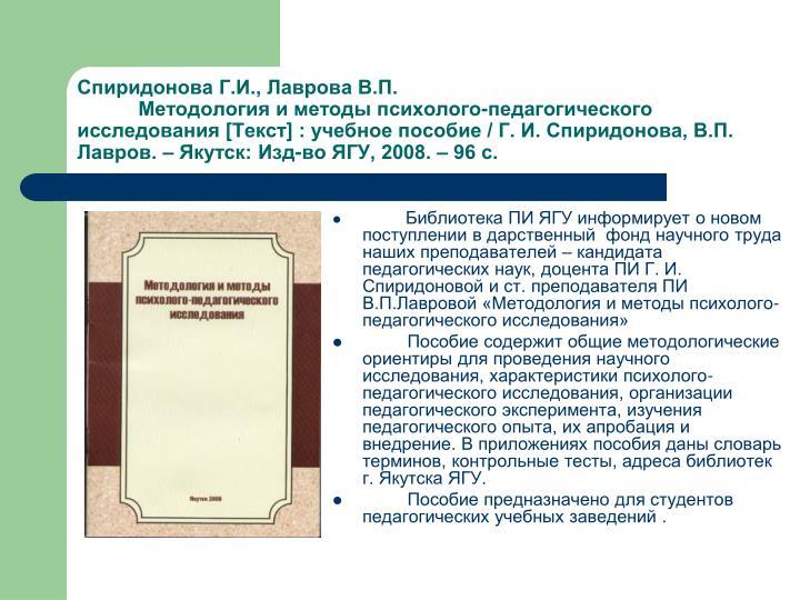 Спиридонова Г.И., Лаврова В.П.
