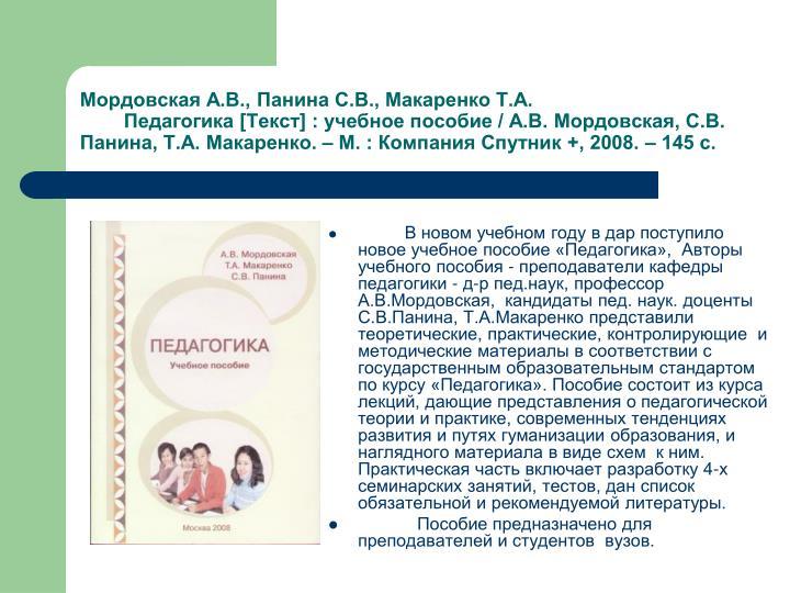 Мордовская А.В., Панина С.В., Макаренко Т.А.