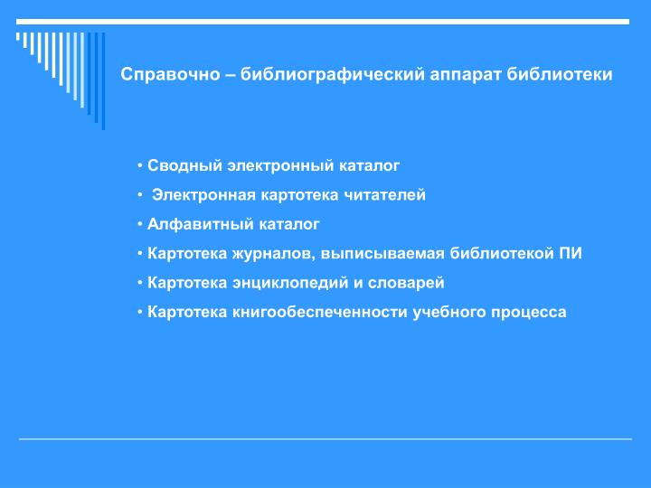 Справочно – библиографический аппарат библиотеки