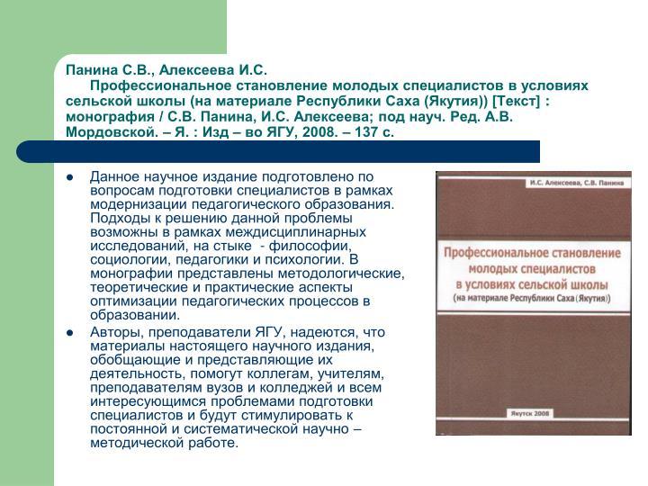 Панина С.В., Алексеева И.С.