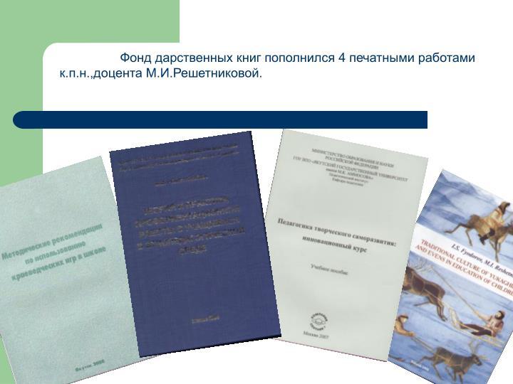 Фонд дарственных книг пополнился 4 печатными работами к.п.н.,доцента М.И.Решетниковой.