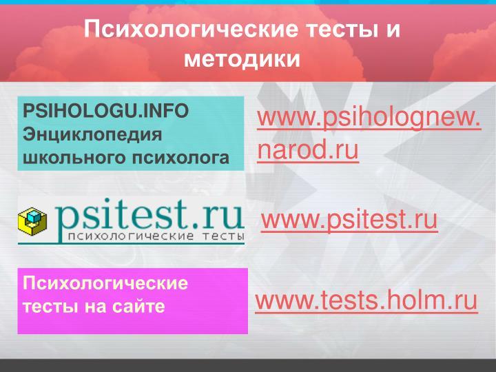 Психологические тесты и методики