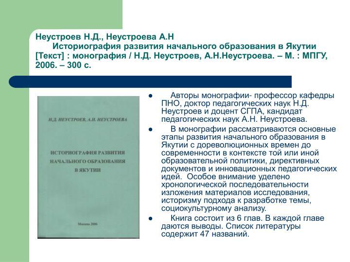 Неустроев Н.Д., Неустроева А.Н