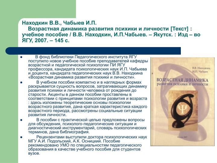 Находкин В.В., Чабыев И.П.