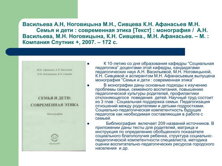 Васильева А.Н, Ноговицына М.Н., Сивцева К.Н. Афанасьев М.Н.