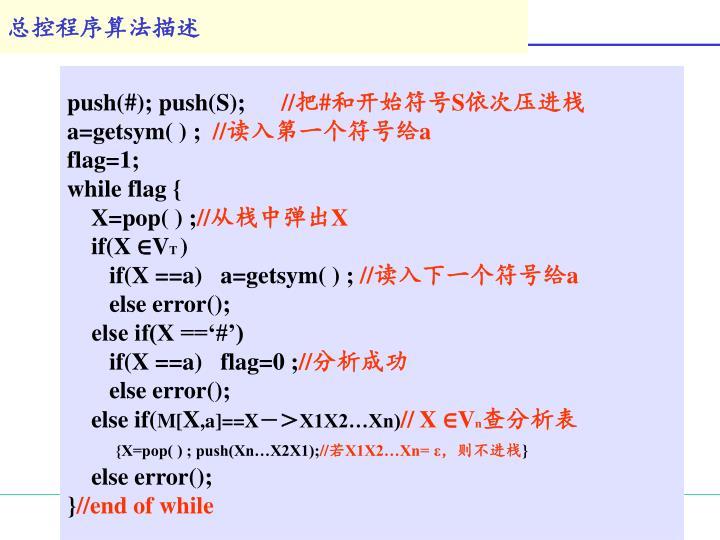 总控程序算法描述