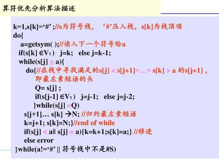 算符优先分析算法描述
