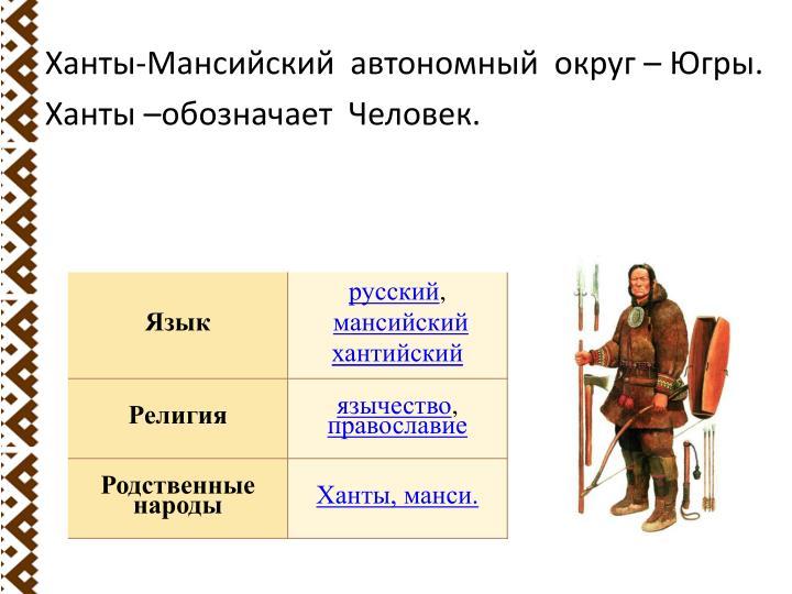 Ханты-Мансийский  автономный  округ –