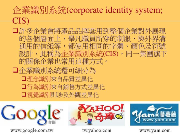 企業識別系統