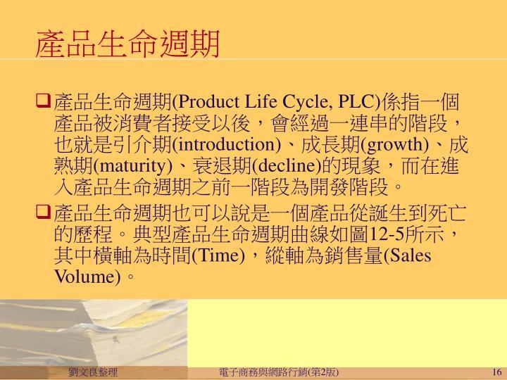 產品生命週期