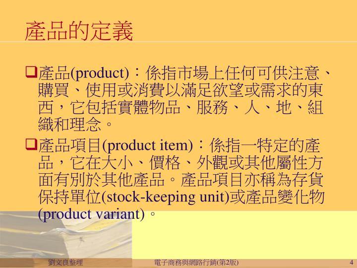 產品的定義