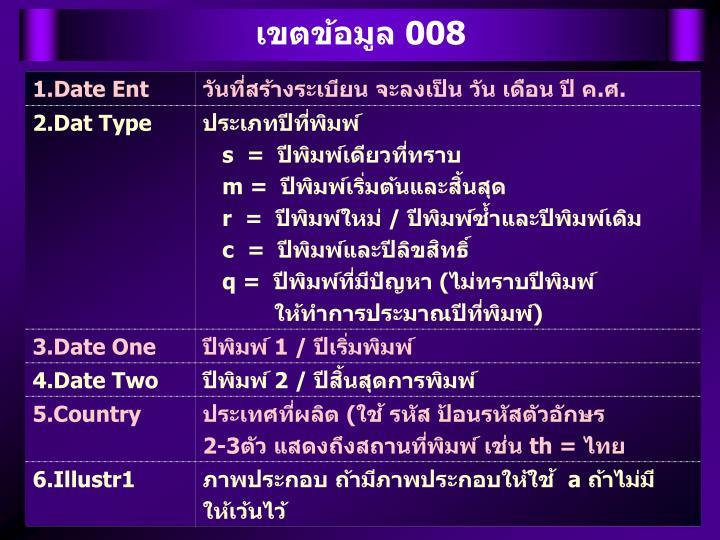 เขตข้อมูล 008