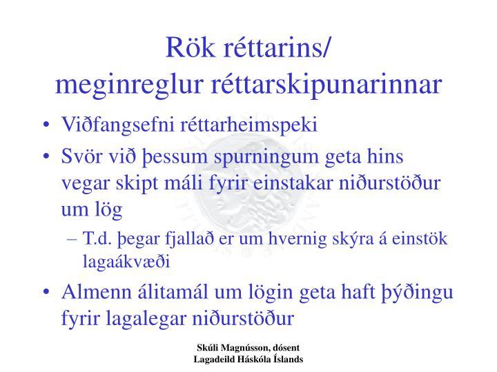 Rök réttarins/