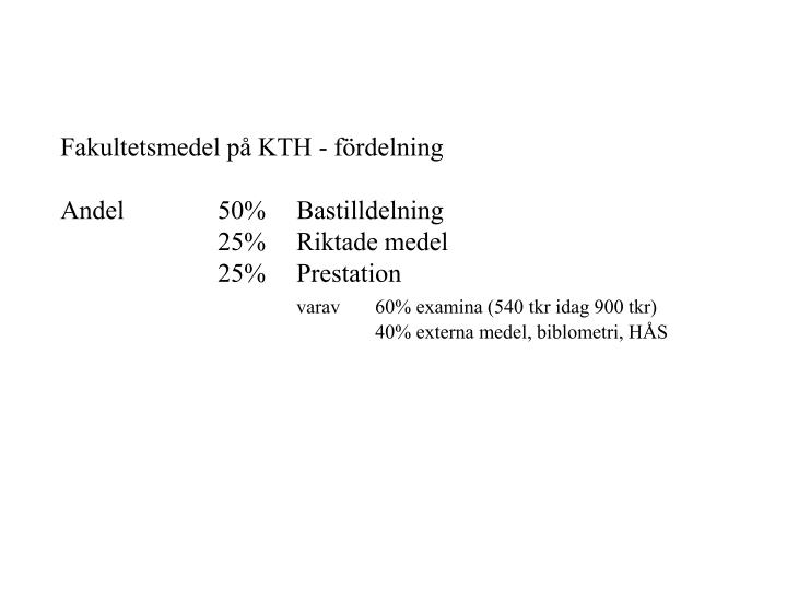 Fakultetsmedel på KTH - fördelning