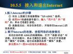 10 5 5 internet