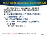 10 6 5 internet explorer