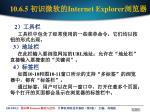 10 6 5 internet explorer1
