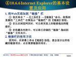 10 6 6 internet explorer