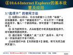 10 6 6 internet explorer1