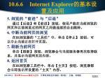 10 6 6 internet explorer2