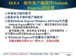 10 8 4 outlook express