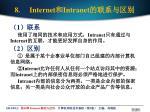 8 internet intranet