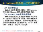 internet tcp ip