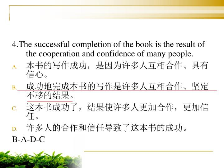 4.The successful completion of the book is the result of the cooperation and confidence of many people.