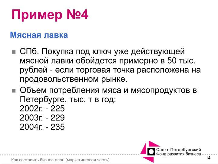 Пример №4