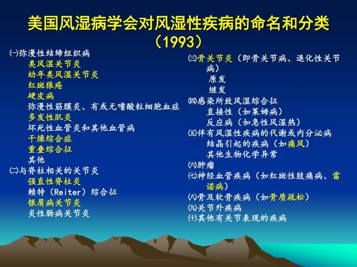 美国风湿病学会对风湿性疾病的命名和分类(