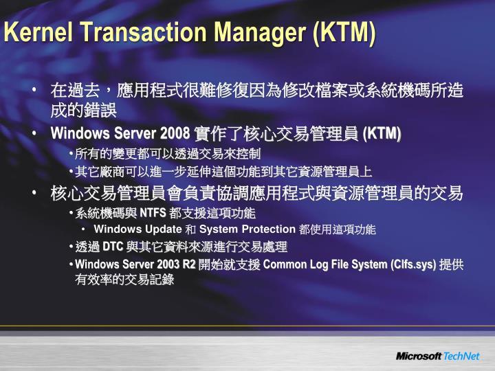 Kernel Transaction Manager (KTM)