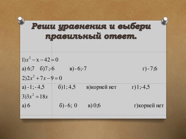Реши уравнения и выбери правильный